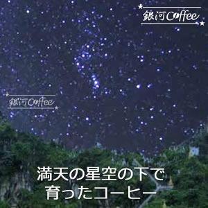 星山コーヒー豆 星空のイメージ