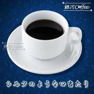 星山コーヒー豆 カップイメージ