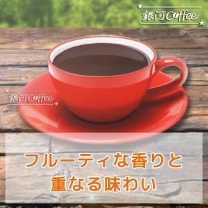 ケニアレッドマウンテン コーヒーカップのイメージ