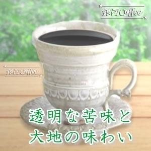 神山 デカフェ コーヒーカップ