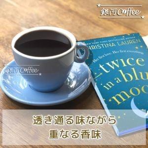 ブルームーン コーヒーカップ イメージ