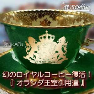 トラジャ 王室のイメージ