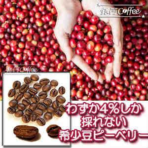 ショコラ ピーベリー コーヒーチェリーのイメージ
