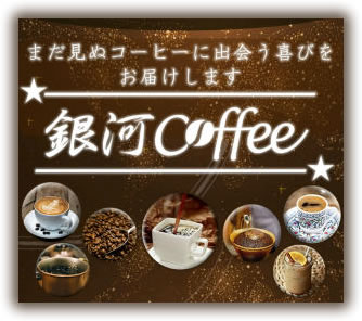 銀河コーヒーの名前の由来