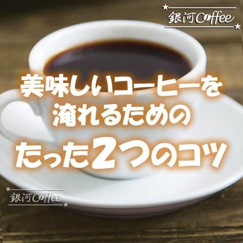 美味しいコーヒーの淹れ方 たった2つのコツ