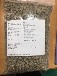セントヘレナの生豆