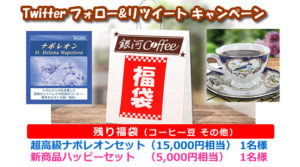 銀河コーヒー福袋プレゼント ツイッターキャンペーン