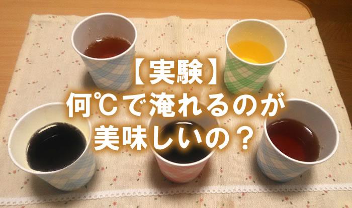 コーヒーは何℃で淹れるのが美味しいのか?