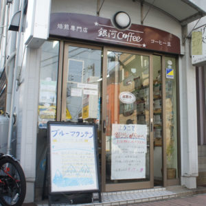銀河コーヒー 市川真間店